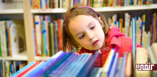 کودک رو به کتابخونه ببرید