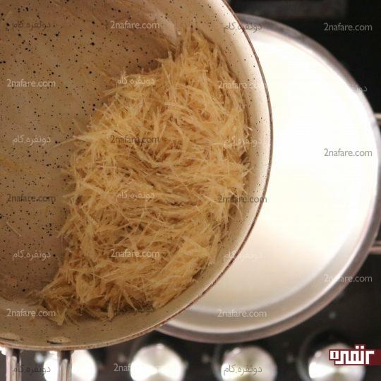اضافه کردن رشته های تفت داده شده به شیر