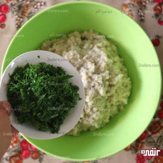 اضافه کردن سبزی خرد شده
