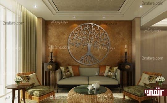 تابلوی سه بعدی به رنگ مسی در دکوراسیون اتاق نشیمن
