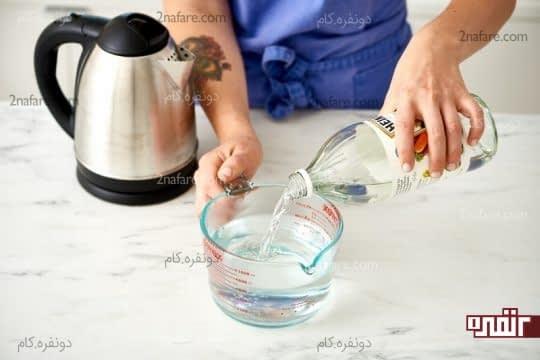 ترکیب آب و سرکه به نسبت مساوی