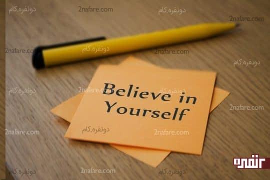 خودتان را همانطور که هستید بپذیرید