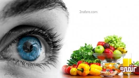خوراکی های مفید برای سلامت چشم