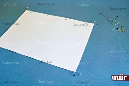 قراردادن کاغذ روی پارچه و علامت گذازی با سنجاق