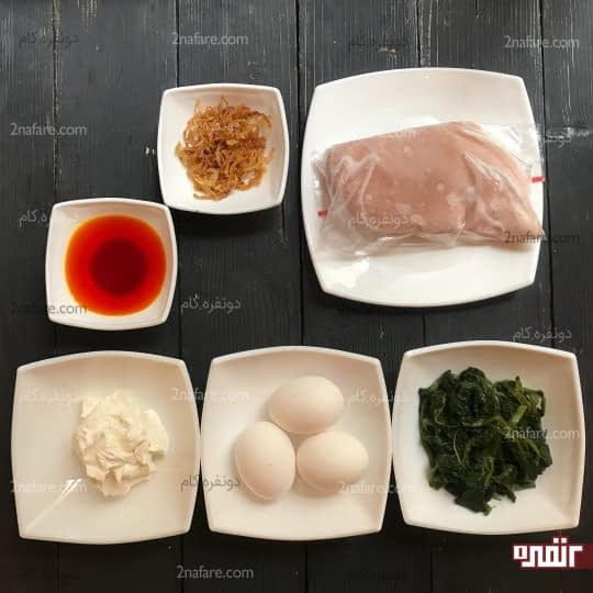 مواد لازم برای تهیه رول اسفناج و مرغ
