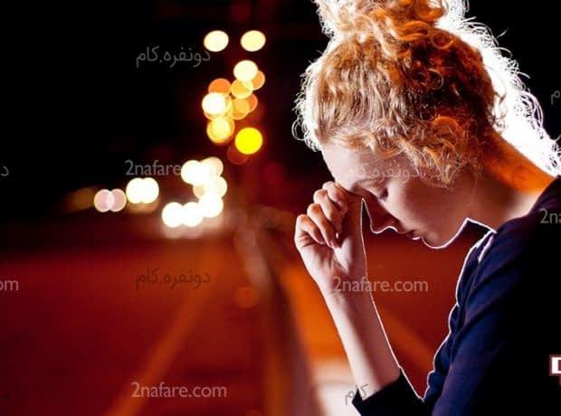 چگونگی برخورد با احساسات منفی