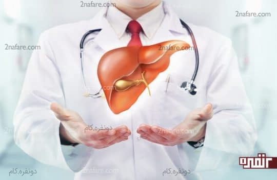 بهبود سلامت کبد