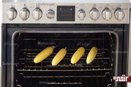 کباب کردن ذرت پوست گرفته شده در فر