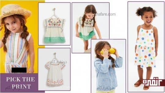 لباس های رنگارنگ با طرح های مختلف مخصوص کودکان
