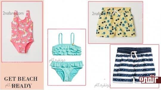 لباس های مخصوص شنا و ساحل برای کودکان
