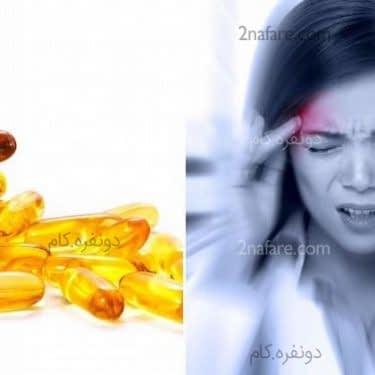 کمبود ویتامینهایی که باعث سردردهای شدید و میگرن می شود!