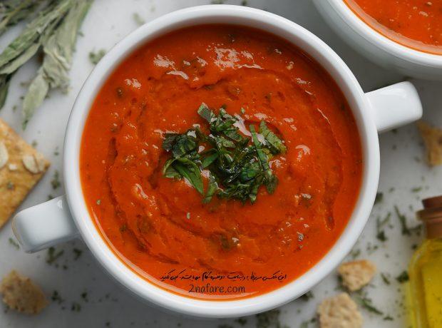 سوپ گوجه رست شده در پیاله سفید