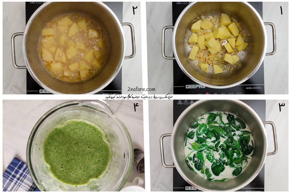 مراحل سوپ اسفناج